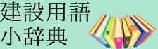 建設用語小辞典