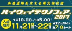 htf2017_banner_230x100